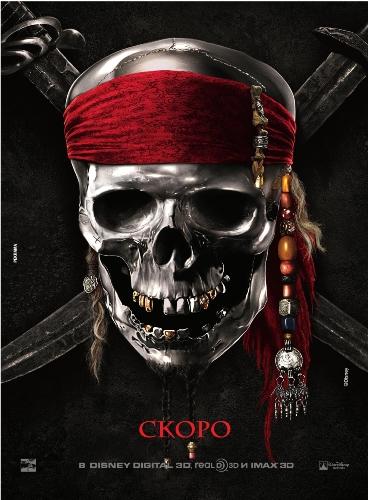 Пираты карибского моря 5 дата выхода